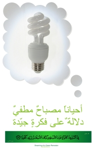 Medium Web Version 840x1300 pixels Arabic